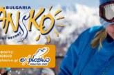 Καθαρά Δευτέρα στο Bansko